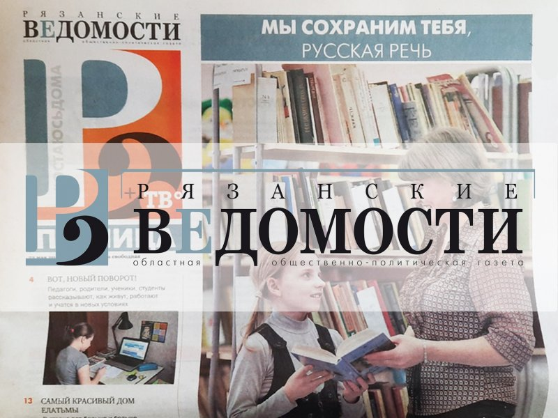 Инна Калашникова, председатель Рязанского областного союза организаций профсоюзов: «Сегодня мы – на пороге исторического события»